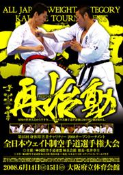 all japan 2008